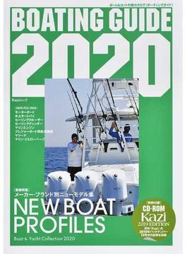 BOATING GUIDE ボート&ヨットの総カタログ 2020(KAZIムック)