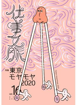 仕事文脈 vol.16(2020SPRING) 特集東京モヤモヤ2020