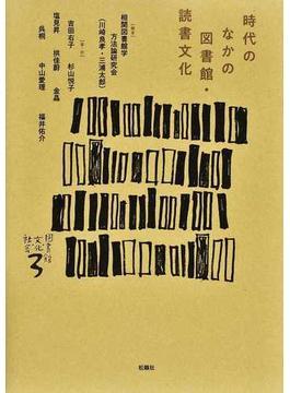 時代のなかの図書館・読書文化