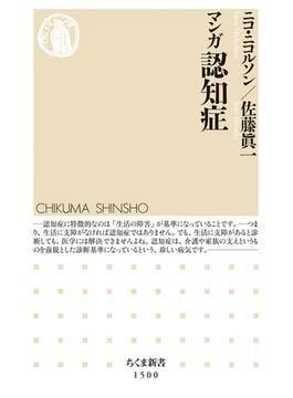 マンガ認知症(ちくま新書)