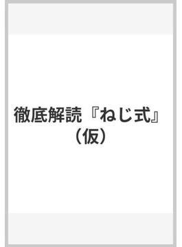 徹底解読『ねじ式』(仮)