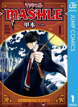 マッシュル-MASHLE- 1(ジャンプコミックスDIGITAL)