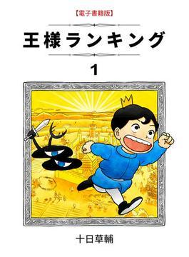 王様ランキング(1)(BLIC)