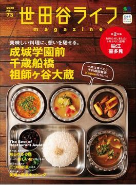 世田谷ライフmagazine No.73