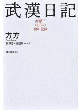 武漢日記 封鎖下60日の魂の記録