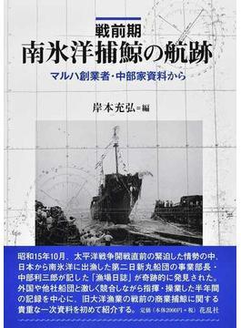 戦前期南氷洋捕鯨の航跡 マルハ創業者・中部家資料から