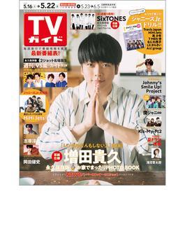 週刊 TVガイド 関東版 2020年 5/22号 [雑誌]