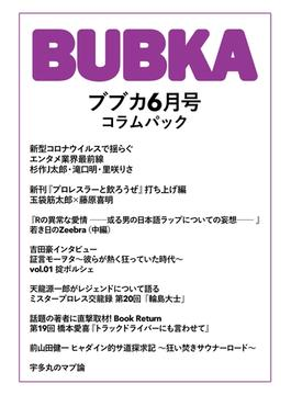 BUBKA コラムパック 2020年6月号(BUBKA)