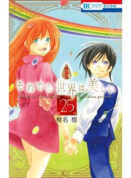 それでも世界は美しい 25 特装版 (花とゆめCOMICS)(花とゆめコミックス)