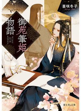 御苑筆姫物語(富士見L文庫)