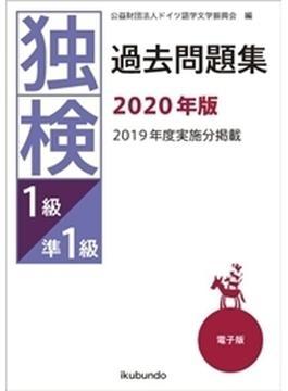 独検過去問題集2020年版〈準1級/1級〉(音声付)