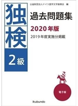 独検過去問題集2020年版〈2級〉(音声付)