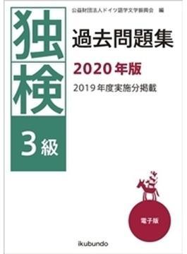 独検過去問題集2020年版〈3級〉(音声付)