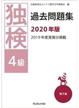 独検過去問題集2020年版〈4級〉(音声付)