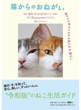 猫からのおねがい 猫も人も幸せになれる迎え方&暮らし
