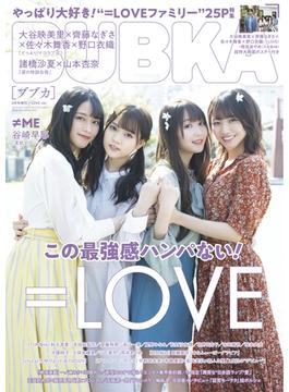 BUBKA 2020年6月号増刊 =LOVE ver.(BUBKA)