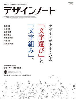デザインノート No.91(2020) デザインが上手くなる「文字選び」と「文字組み」。(SEIBUNDO mook)