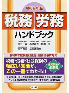 税務・労務ハンドブック 令和2年版