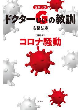 ドクターGの教訓 医療小説 番外編 コロナ騒動