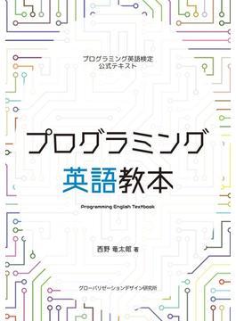 プログラミング英語教本 プログラミング英語検定公式テキスト