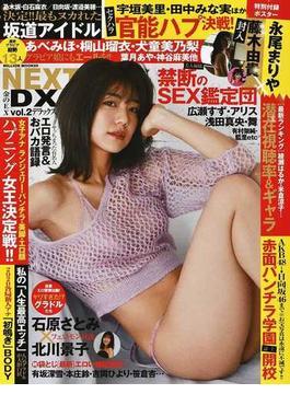 金のEX NEXT DX vol.2 今こそグラビア娘にもエールを!