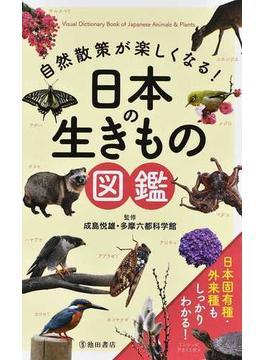 自然散策が楽しくなる!日本の生きもの図鑑