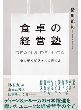 食卓の経営塾 DEAN&DELUCA心に響くビジネスの育て方