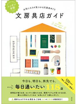 ニッポン全国文房具店ガイド お気に入りが見つかる文房具めぐり