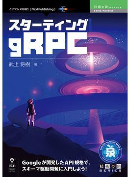 【オンデマンドブック】スターティングgRPC