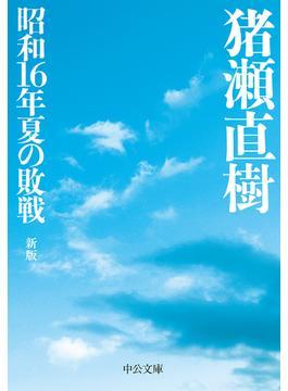 昭和16年夏の敗戦 新版(中公文庫)
