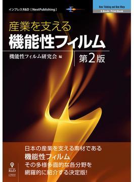 【オンデマンドブック】産業を支える機能性フィルム 第2版