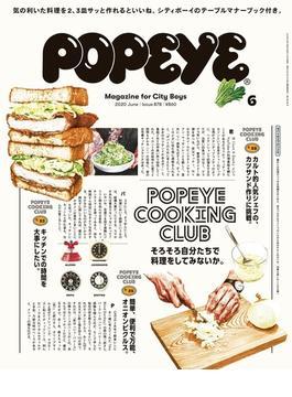 POPEYE(ポパイ) 2020年 6月号 [そろそろ自分たちで料理をしてみないか。POPEYE COOKING CLUB](POPEYE)