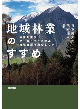 地域林業のすすめ 林業先進国オーストリアに学ぶ地域資源活用のしくみ