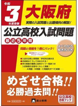 大阪府公立高校入試問題 令和3年度受験