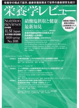 栄養学レビュー Nutrition Reviews日本語版 第28巻第3号(2020/SPRING)