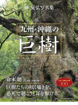 九州・沖縄の巨樹 遙かなるいのちの旅 榊晃弘写真集