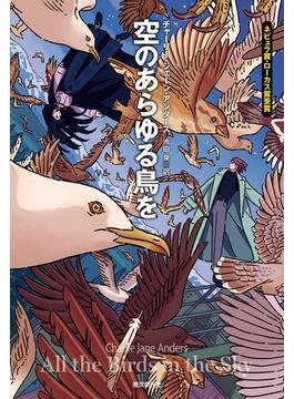 空のあらゆる鳥を(創元海外SF叢書)