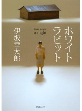 ホワイトラビット a night(新潮文庫)