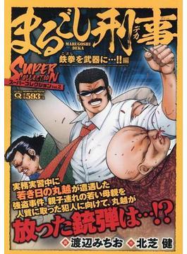 まるごし刑事 スーパーコレクション 2 鉄拳を武器に…!!編(マンサンコミックス)