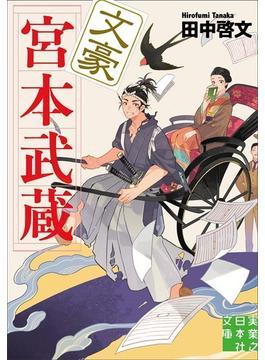 文豪宮本武蔵(実業之日本社文庫)