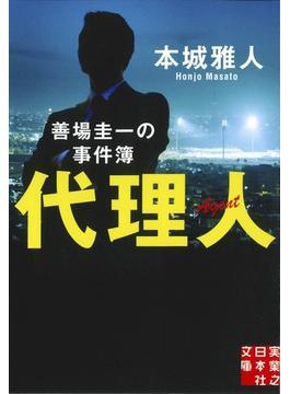 代理人 善場圭一の事件簿(実業之日本社文庫)