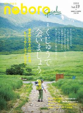季刊のぼろ 九州・山口版 Vol.29(2020夏) くじゅうで会いましょう。