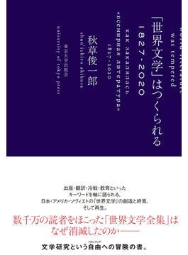 「世界文学」はつくられる 1827−2020