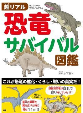 超リアル恐竜サバイバル図鑑