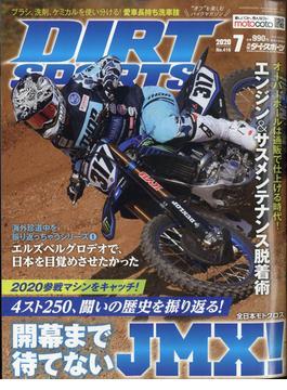 DIRT SPORTS (ダートスポーツ) 2020年 07月号 [雑誌]