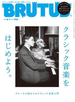 BRUTUS (ブルータス) 2020年 6月1日号 No.916 [クラシック音楽をはじめよう。](BRUTUS)