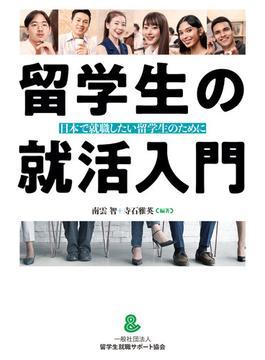 留学生の就活入門 日本で就職したい留学生のために