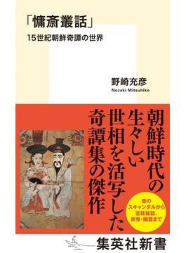 慵斎叢話 15世紀朝鮮奇譚の世界(集英社新書)