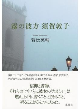 霧の彼方須賀敦子