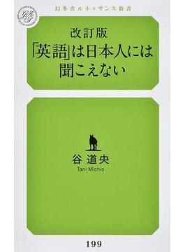 「英語」は日本人には聞こえない 改訂版